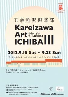 Artichiba2012_hyoushi